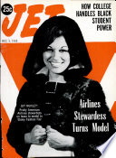 5 дек 1968
