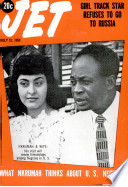 31 июл 1958