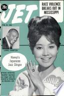 20 фев 1964