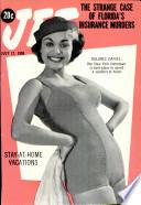 17 июл 1958