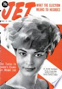 17 ноя 1960