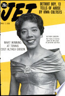 7 авг 1958