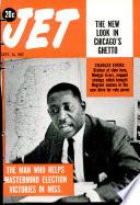 14 сен 1967