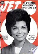15 авг 1963