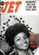17 сен 1970