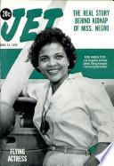 14 май 1959