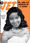 23 янв 1958