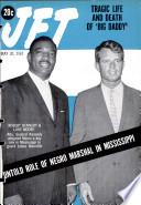 30 май 1963
