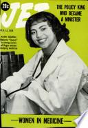 13 фев 1958