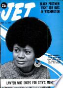 14 май 1970