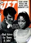 15 авг 1968