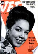 23 май 1968