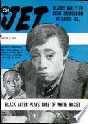 5 мар 1970