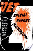 23 июл 1964