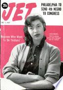 5 дек 1957