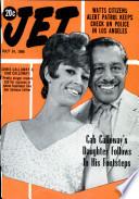 14 июл 1966