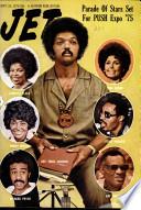 25 сен 1975
