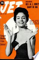 23 авг 1962