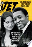 23 мар 1967