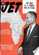 18 янв 1962
