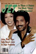 9 авг 1979