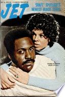 8 июл 1971