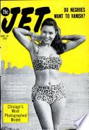 25 авг 1955