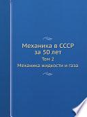Механика в СССР за 50 лет