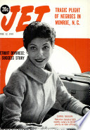 12 фев 1959